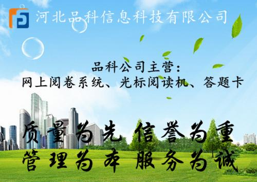 唐山市光标阅读机品牌 考试阅读机