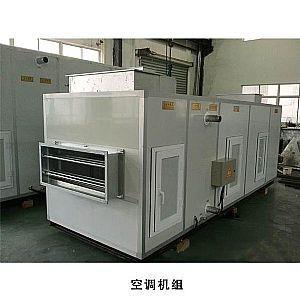 河北柜式空调机组品牌,柜式空调机组价格