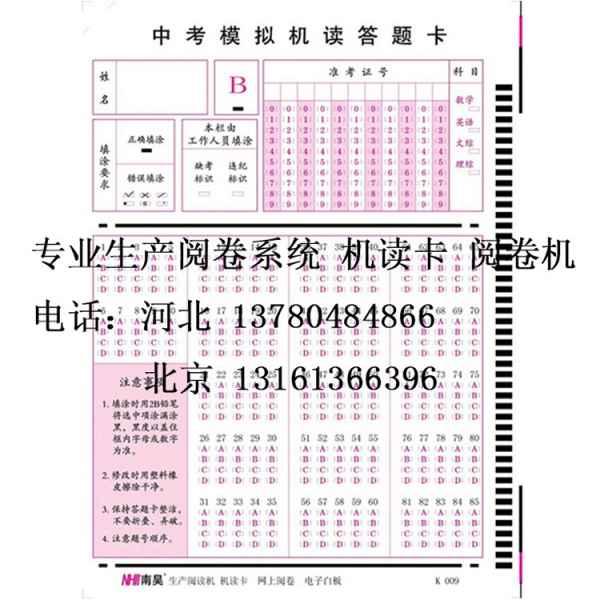 考试通用机读卡-机读卡价格/印刷/制作