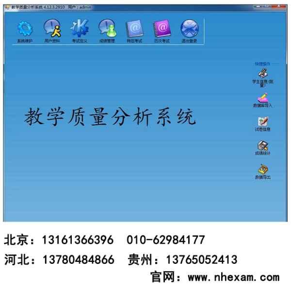 阜新县网上阅卷系统网址多少 计算机阅卷