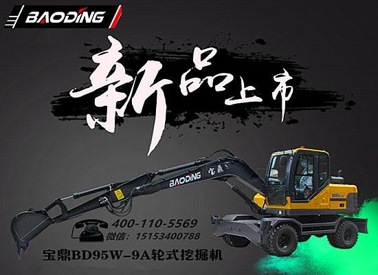 宝鼎新款轮式挖掘机95型号.jpg